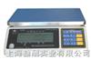 电子秤,计重电子秤,英展电子称,电子桌秤