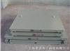 标准揭阳市8t电子地磅反应釜电子秤电子平台称