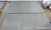 scs全不锈钢地磅,304材质地磅秤,强碱强酸环境专用地磅称